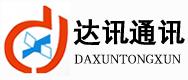 郑州达讯通信技术有限公司