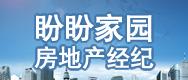 河南盼盼家园房地产经纪有限公司