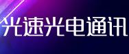 郑州市光速光电通讯设备有限公司
