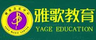 郑州雅歌教育咨询有限公司