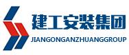 陕西建工安装集团有限公司河南公司
