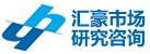 河南汇豪市场研究咨询有限公司