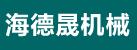:河南海德晟机械设备有限公司