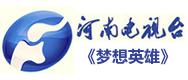 河南电视台《梦想英雄》栏目运营中心