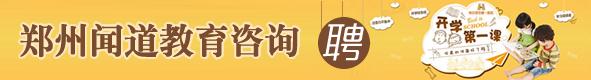 郑州闻道教育咨询有限公司