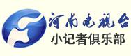 河南电视台小记者俱乐部