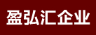 郑州盈弘汇企业管理咨询有限公司