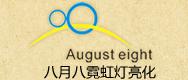 河南八月八霓虹灯亮化有限公司