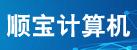 郑州顺宝计算机科技有限公司
