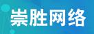 郑州崇胜网络科技有限公司