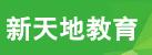 河南新天地教育咨询有限公司