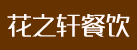 花之轩餐饮管理有限公司