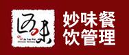 郑州妙味餐饮管理咨询有限公司