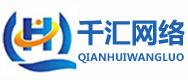 河南千汇网络科技有限公司