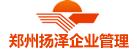 郑州扬泽企业管理咨询有限公司