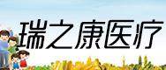 河南瑞之康医疗科技有限公司