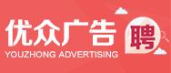 河南优众广告有限公司