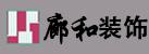 郑州廊和装饰设计工程有限公司