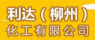 利达(柳州)化工有限公司