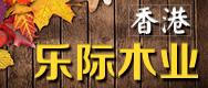 香港乐际木业
