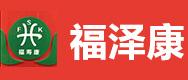 郑州福泽康生物科技有限公司