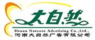 河南大自然广告有限公司