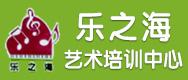乐之海艺术培训中心