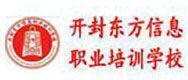 开封东方信息职业培训学校