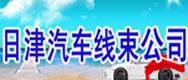 开封日津汽车线束有限公司