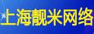 上海靓米网络科技有限公司