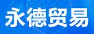 河南永德贸易有限公司