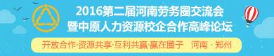 2016第二届河南劳务圈交流会暨中原人力资源校企合作高峰论坛