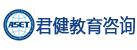 郑州君健教育咨询有限公司