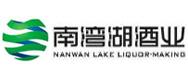 南湾湖酒业