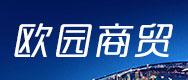 郑州欧园商贸有限公司