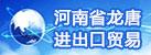 河南省龙唐进出口贸易有限公司