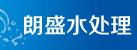 郑州朗盛水处理技术有限公司