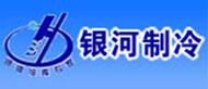 郑州银河制冷设备有限公司