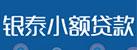 郑州市二七区银泰小额贷款有限公司
