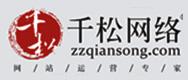 郑州千松计算机科技有限公司