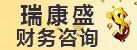 郑州瑞康盛财务咨询有限公司