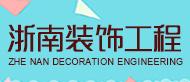郑州市浙南装饰工程有限公司