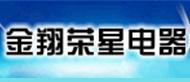 郑州金翔荣星电器设备有限公司