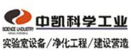 河南中凯科学工业有限责任公司