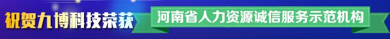 河南省人力资源诚信服务示范机构