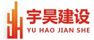 天津宇昊建设工程集团有限公司郑州分公司