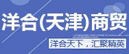 洋合(天津)商贸有限公司