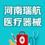 河南瑞航医疗器械有限公司