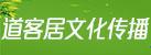 河南道客居文化传播有限公司
