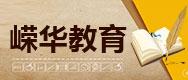 郑州嵘华教育科技有限公司